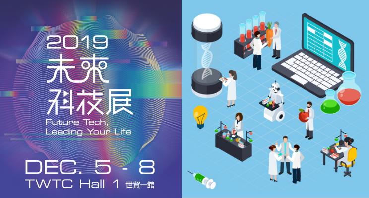 Erfahren Sie auf der Futex Taipei 2019, wie medizinische und biotechnologische Innovationen Gesundheit und Leben verbessern